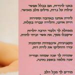 דולה מלווה בלידה, מכתב תודה | נשימה - קליניקה טבעית לנשים