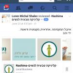 המלצה מהפייסבוק | נשימה - קליניקה טבעית לנשים