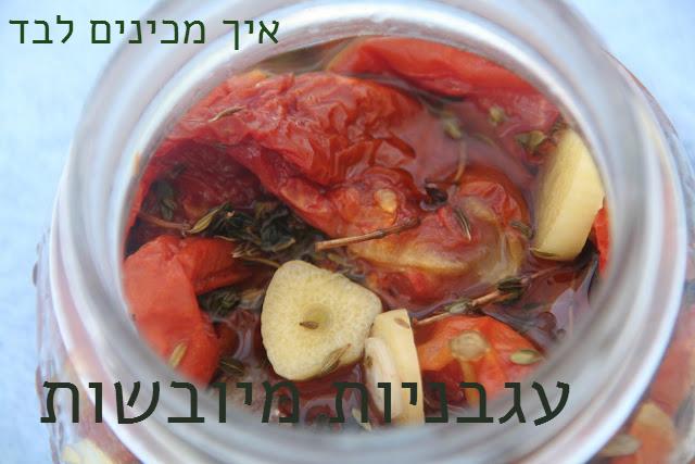 איך מכינים עגבניות מיובשות בבית?
